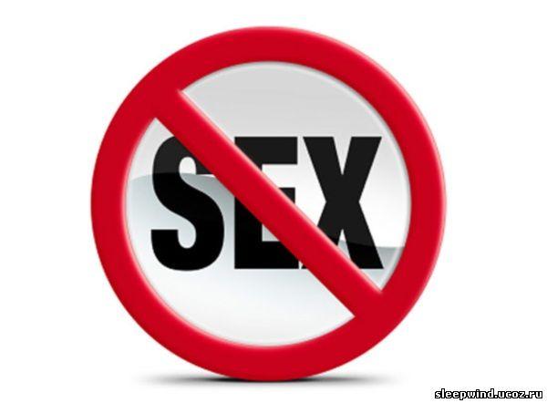 О сексе, школа секса. stop_sex.